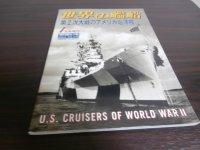 第二次大戦のアメリカの巡洋艦(世界の艦船増刊)