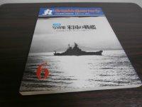 写真集 米国の戦艦 丸グラフィッククォータリー6