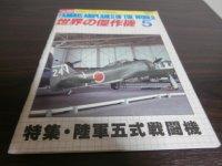 世界の傑作機5 陸軍五式戦闘機