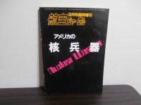 アメリカの核兵器 航空ジャーナル別冊