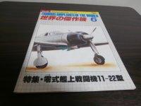 世界の傑作機6 零式艦上戦闘機11-12型