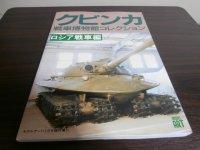 クビンカ戦車博物館コレクション ロシア戦車編