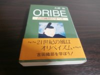 ORIBE-古田織部のすべて-