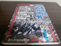 日本帝国存亡の決戦