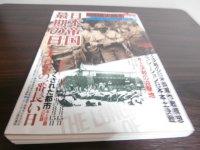 日本帝国最期の日