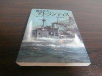 海の狩人・アトランティス(朝日ソノラマ文庫)