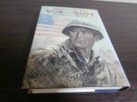 太平洋戦争における日系二世兵士 ヤンキー・サムライ