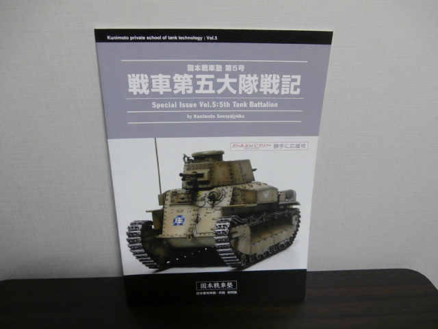 画像1: 戦車第五大隊戦記