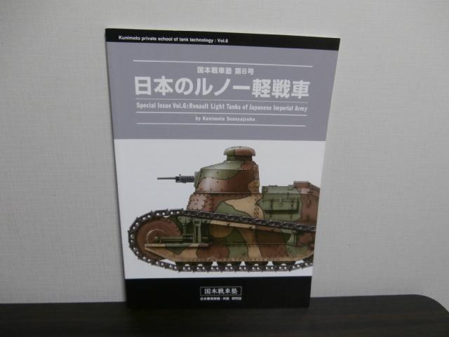 画像1: 日本のルノー軽戦車
