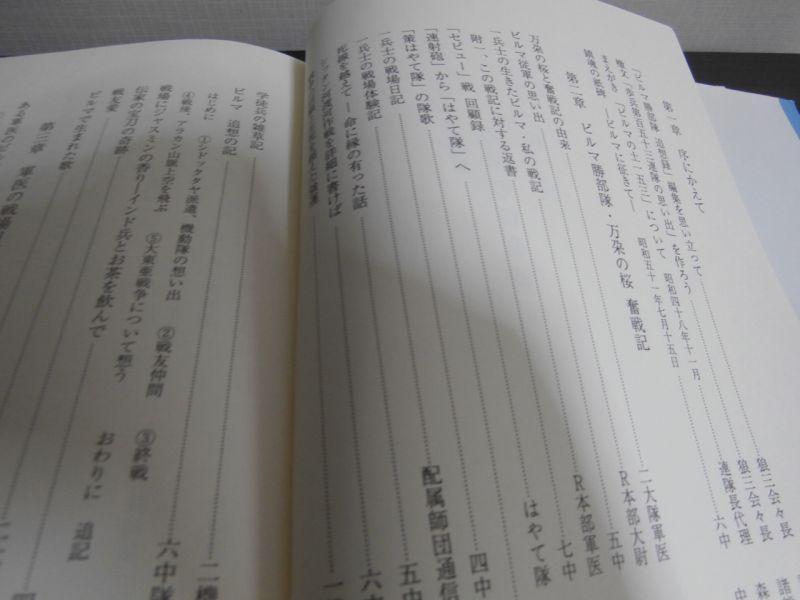 画像2: ビルマ勝部隊 万朶の桜奮戦記 (狼歩兵第百五十三聯隊)