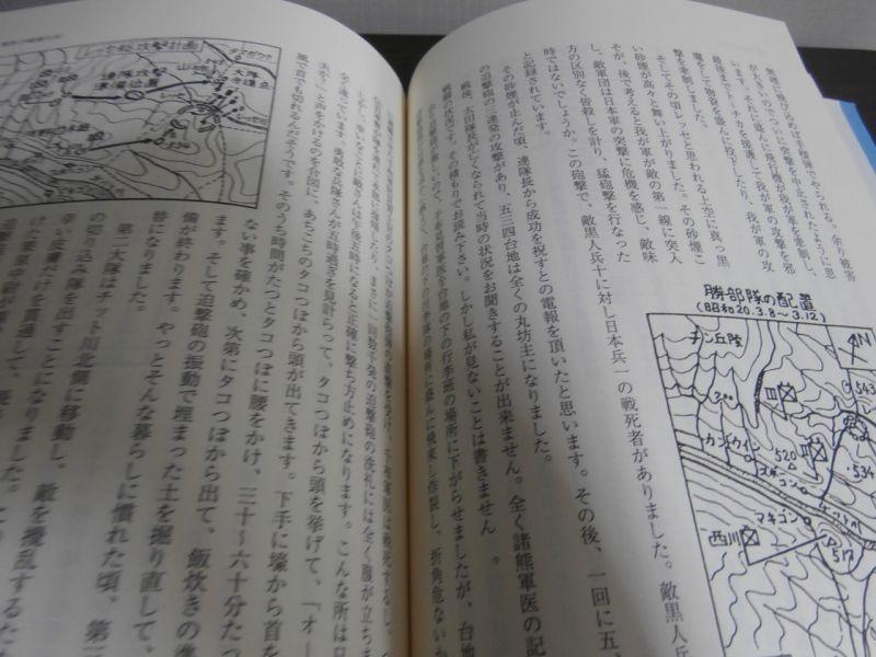 画像3: ビルマ勝部隊 万朶の桜奮戦記 (狼歩兵第百五十三聯隊)