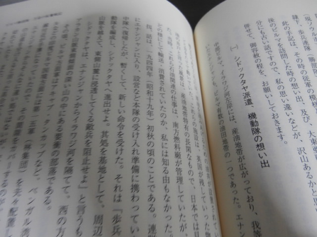 画像4: ビルマ勝部隊 万朶の桜奮戦記 (狼歩兵第百五十三聯隊)
