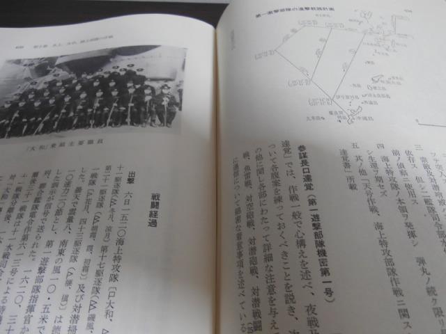 戦史叢書 沖縄方面海軍作戦 - 古本 将軍堂
