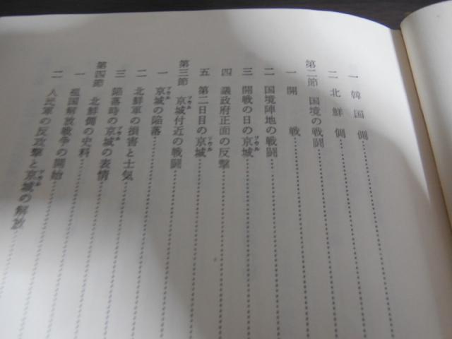 画像2: 陸戦史集 朝鮮戦争 1〜10巻 10冊