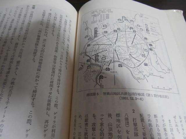 画像5: 陸戦史集 朝鮮戦争 1〜10巻 10冊