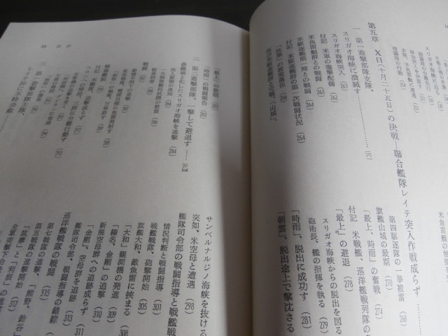 戦史叢書 海軍捷号作戦<1> 台湾沖航空戦まで、<2> フィリピン沖海戦 2冊 - 古本 将軍堂