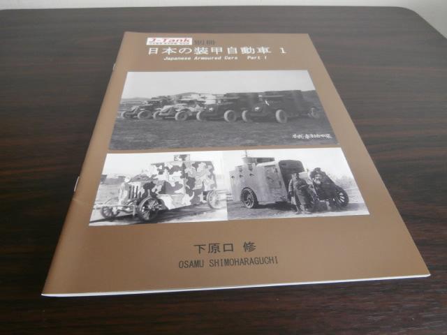 画像1: 写真集 日本の装甲自動車 1