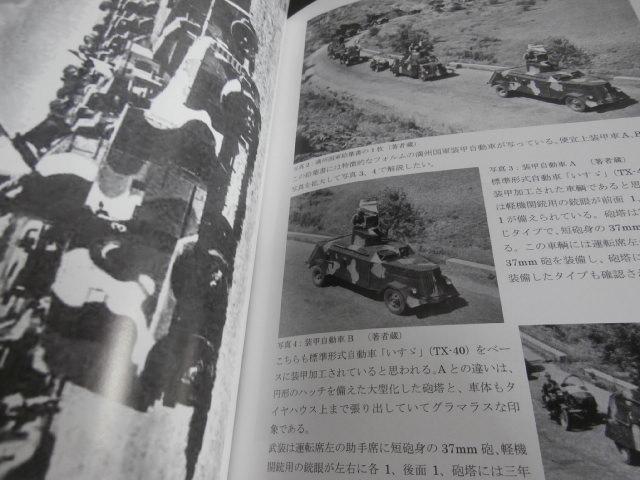 画像3: 写真集 日本の装甲自動車 1