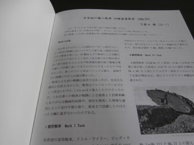画像2: 日本陸軍の四號重戦車(Mk.IV)写真集