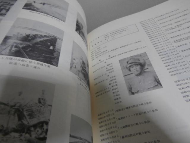 画像4: 戦史 遥かなる星 陸軍輜重兵第二十九聯隊(難あり)