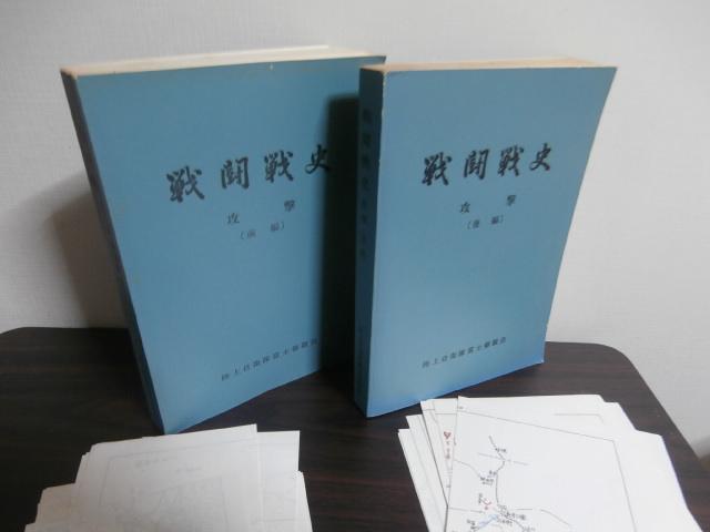 画像1: 戦闘戦史 攻撃(前編)(後編) 2冊