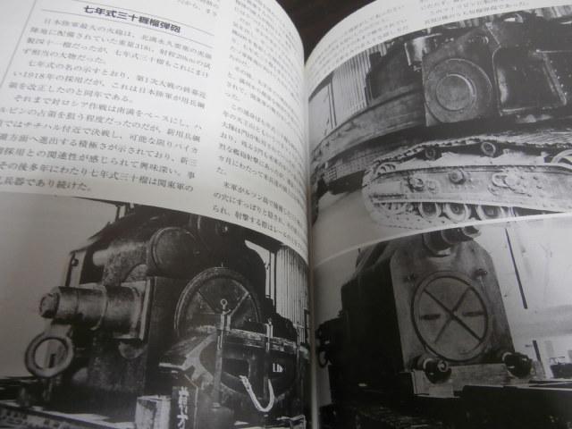画像5: 知られざる日本の兵器(2)