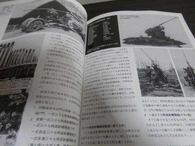 画像3: 知られざる日本の兵器(2)