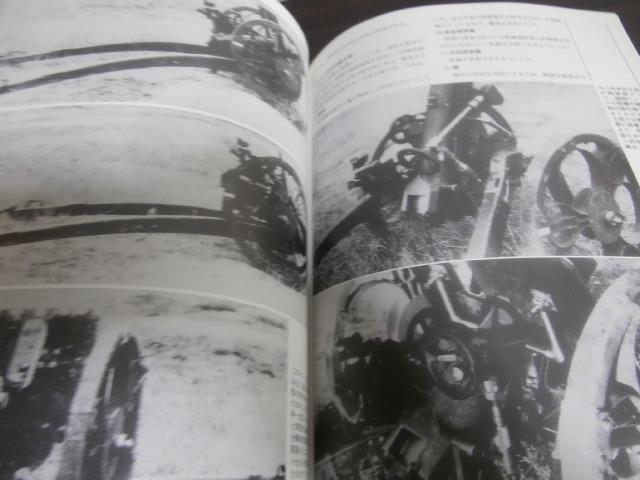 画像4: 知られざる日本の兵器(2)