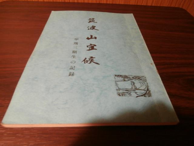画像1: 筑波山宜候 甲飛三期生の記録