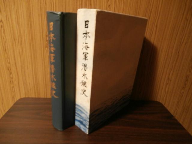 画像1: 日本海軍潜水艦史