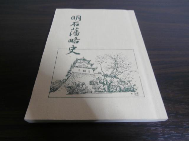 画像1: 明石藩略史