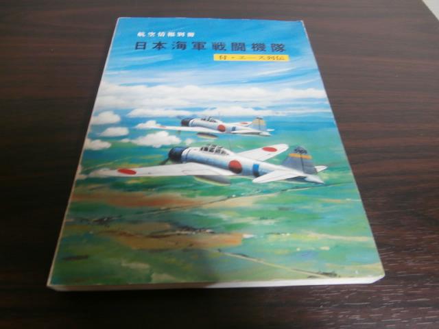 画像1: 日本海軍戦闘機隊