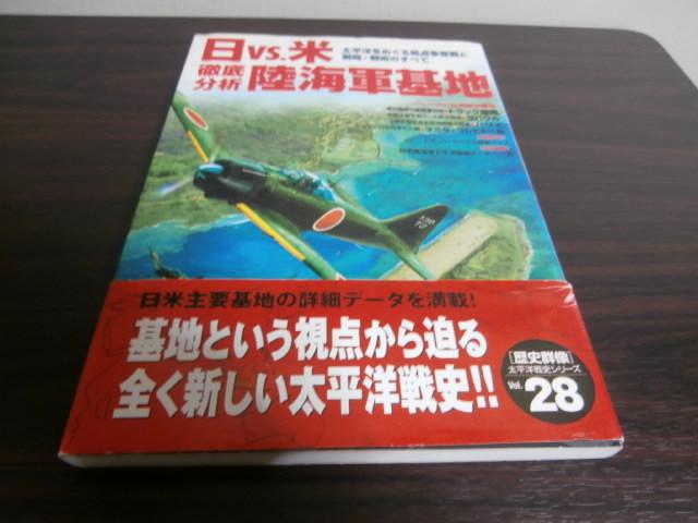 画像1: 日vs.米 徹底分析陸海軍基地 歴史群像太平洋戦史シリーズ28