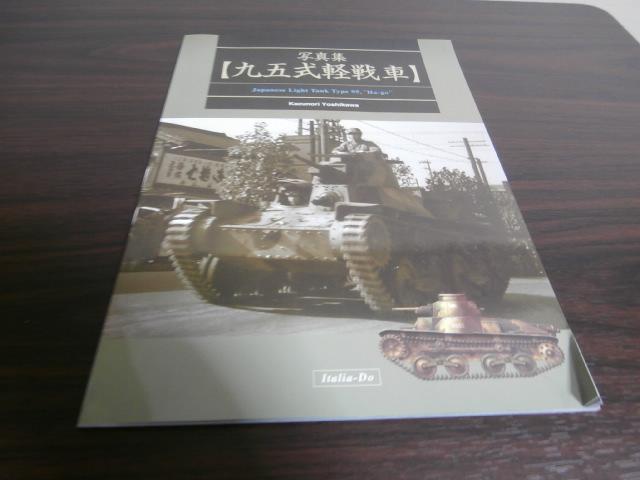 画像1: 写真集 九五式軽戦車