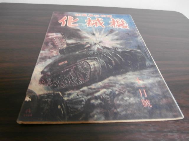 画像1: 國防科學雑誌 機械化 昭和19年11月号