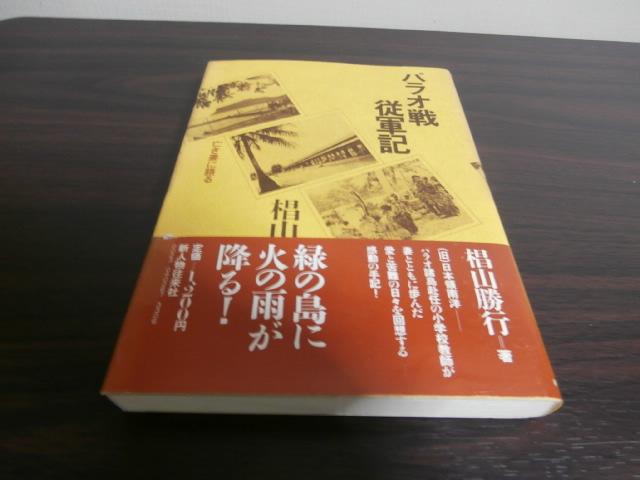 画像1: パラオ従軍記(独立歩兵第三百五十一大隊)