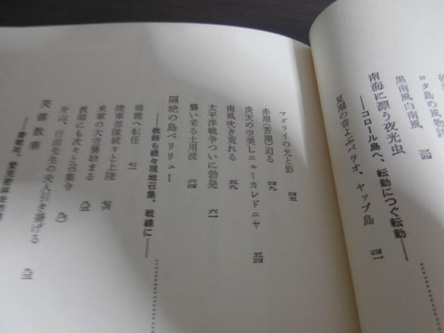 画像2: パラオ従軍記(独立歩兵第三百五十一大隊)