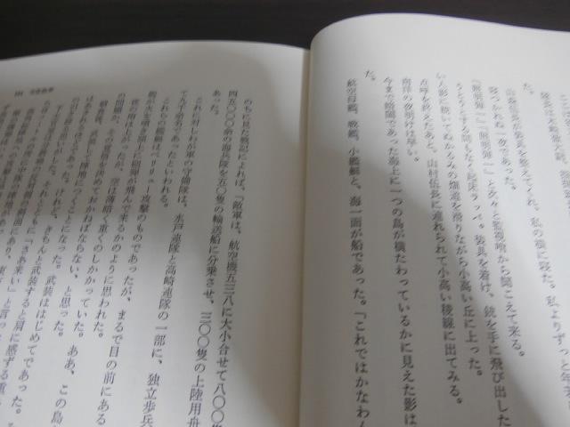 画像4: パラオ従軍記(独立歩兵第三百五十一大隊)