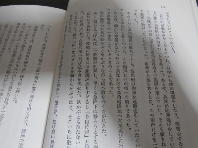 画像5: パラオ従軍記(独立歩兵第三百五十一大隊)