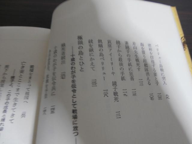 画像3: パラオ従軍記(独立歩兵第三百五十一大隊)