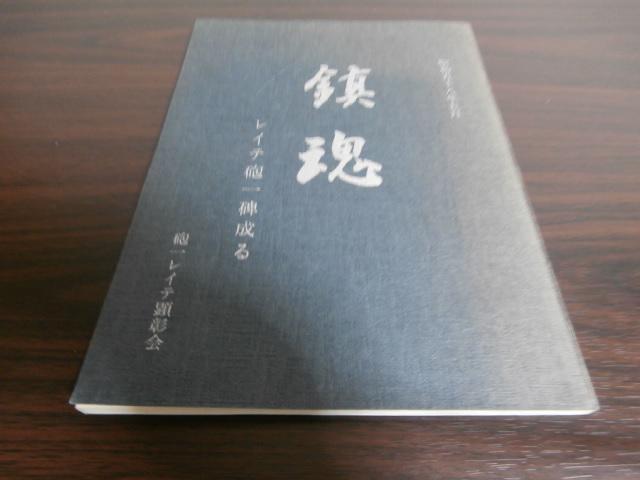 画像1: 鎮魂 レイテ砲一碑成る(野砲兵第一聯隊)