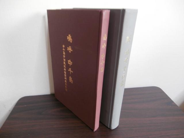 画像1: 嗚呼中千島、続嗚呼中千島(第四十二師団戦記) 2冊
