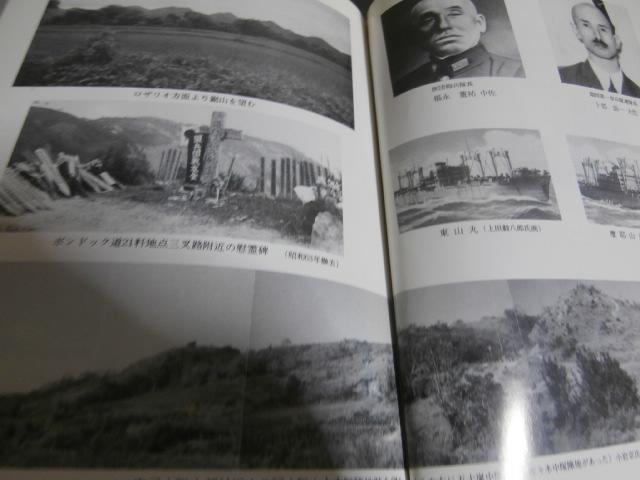画像3: 北部ルソン戦記 盟兵団 独立混成第五十八旅団激闘の戦史