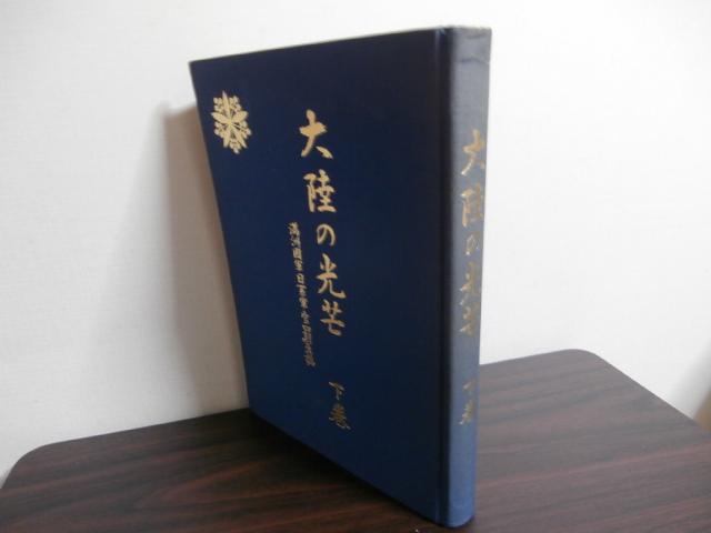 画像1: 大陸の光芒 下巻 満州国軍日系軍官四期生誌