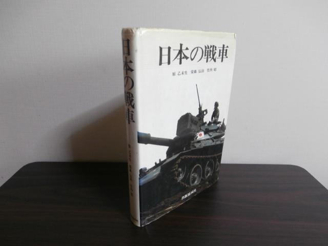 画像1: 日本の戦車