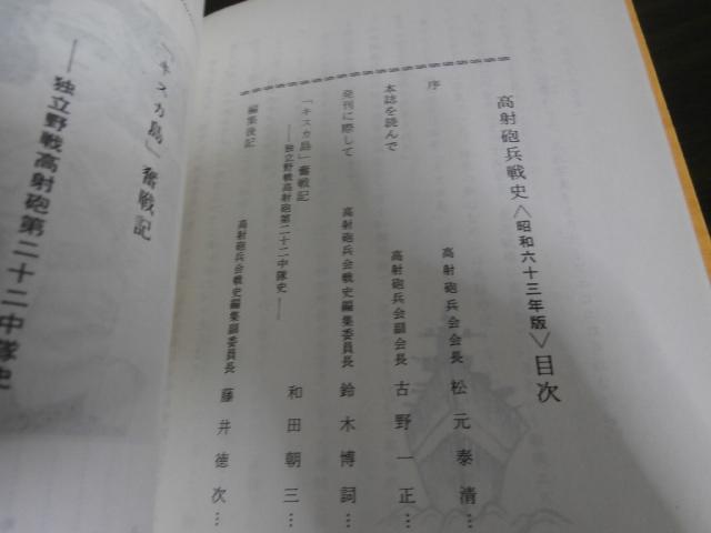 画像2: 高射砲兵戦史 昭和六十三年版(独立野戦高射砲第二十二中隊)