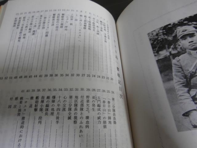 画像5: 高射砲兵戦史 昭和六十三年版(独立野戦高射砲第二十二中隊)