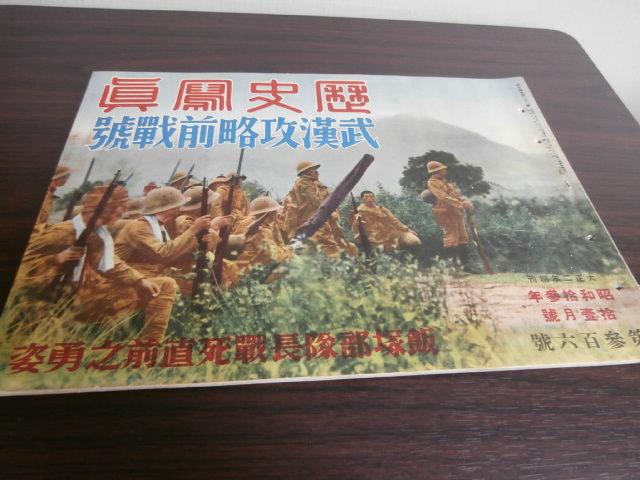 画像1: 歴史写真 第三百六號 武漢攻略前戦號