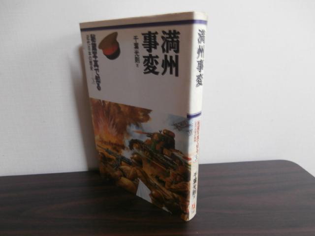 画像1: 満州事変 秘蔵写真で知る近代日本の歴史