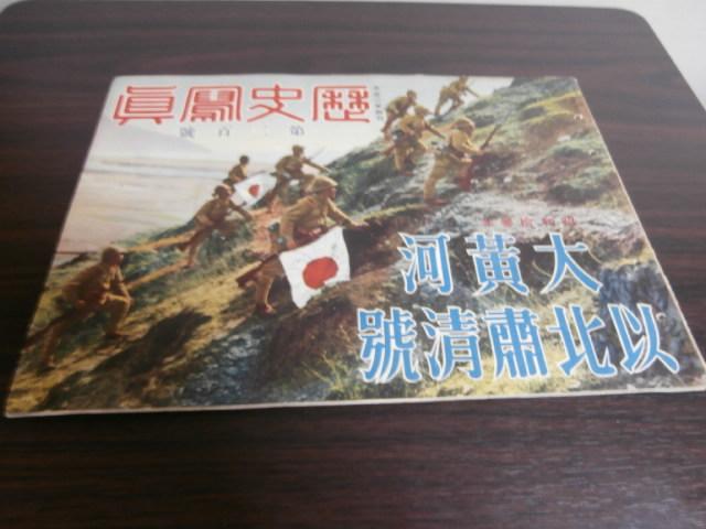 画像1: 歴史写真 第三百號 大黄河以北粛清號